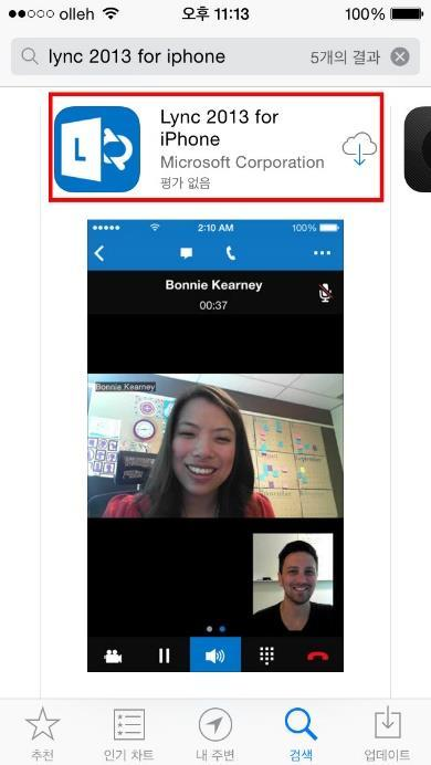 3 Lync 2013 for iphone 앱화면에서