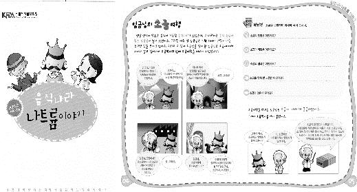 572 / 나트륨저감화어린이용교재개발 Fig. 1. The cover and representative pages of junior elementary students textbook for the education to reduce Na intake. Fig. 2.