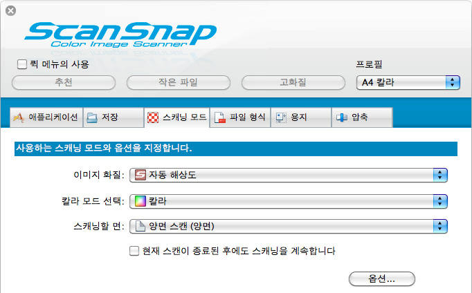 ScanSnap Manager 의 설정 (Mac OS 고객용 ) 3.