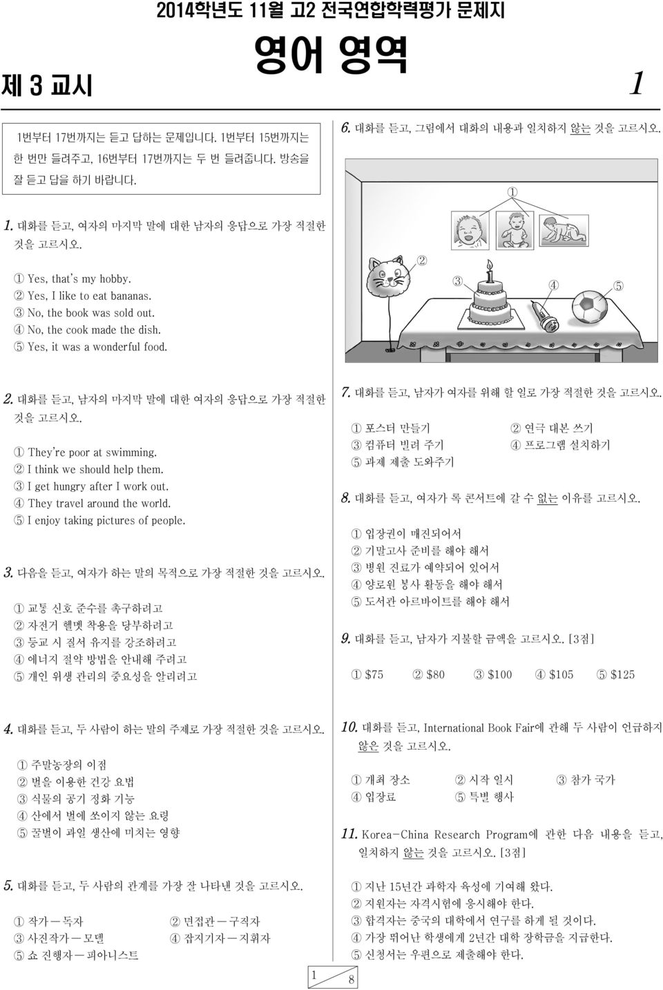 1 They re poor at swimming. 2 I think we should help them. 3 I get hungry after I work out. 4 They travel around the world. 5 I enjoy taking pictures of people. 3. 다음을 듣고, 여자가 하는 말의 목적으로 가장 적절한 것을 고르시오.