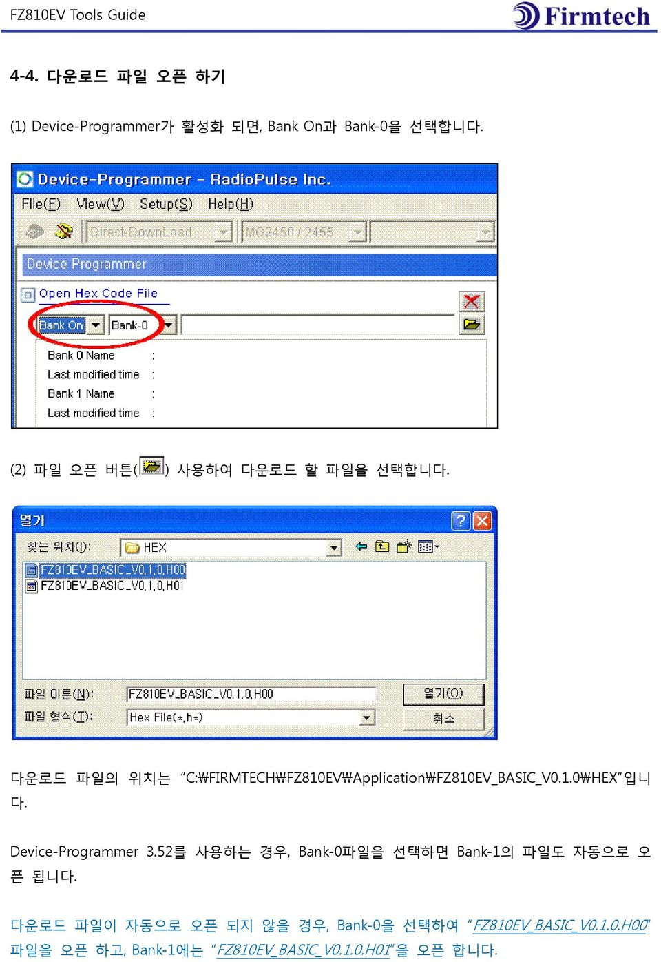 다운로드 파일의 위치는 C:\FIRMTECH\FZ810EV\Application\FZ810EV_BASIC_V0.1.0\HEX 입니 다. Device-Programmer 3.