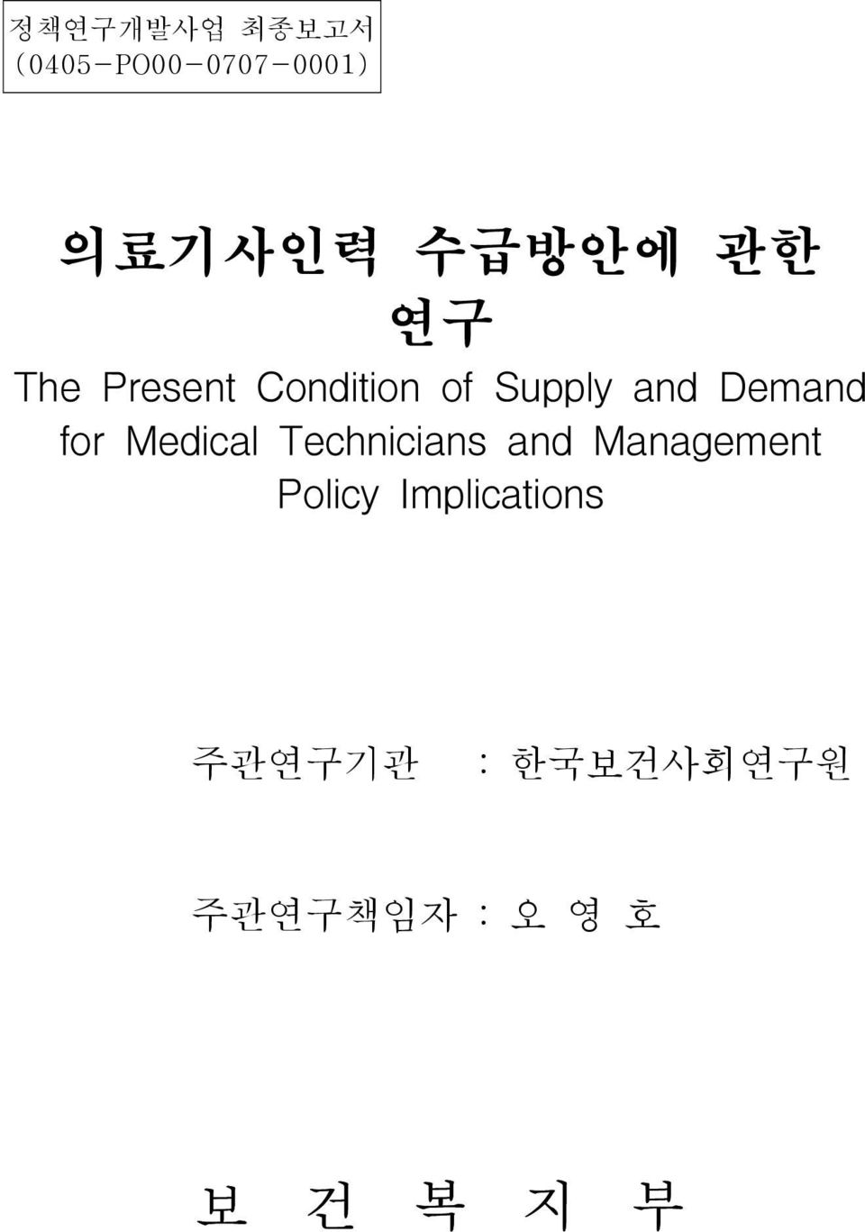 for Medical Technicians and Management Policy