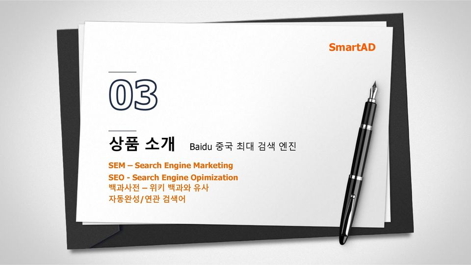 Marketing SEO - Search Engine