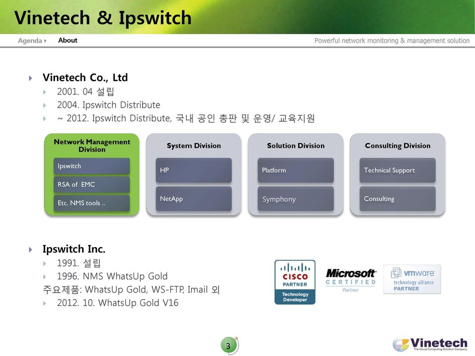 Consulting Division Ipswitch HP Platform Technical Support RSA of EMC Etc. NMS tools.