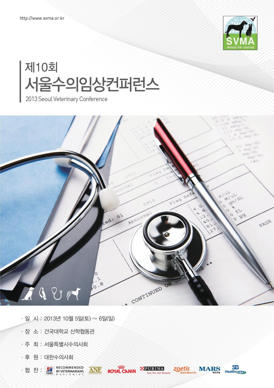 Veterinary Conference 일 시 : 2013년 10월