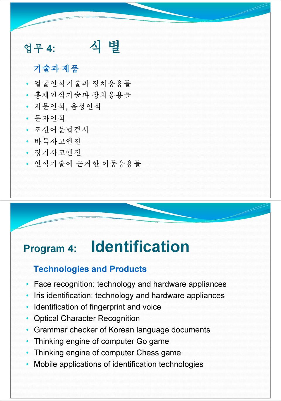 appliances Identification of fingerprint and voice Optical Character Recognition Grammar checker of Korean language