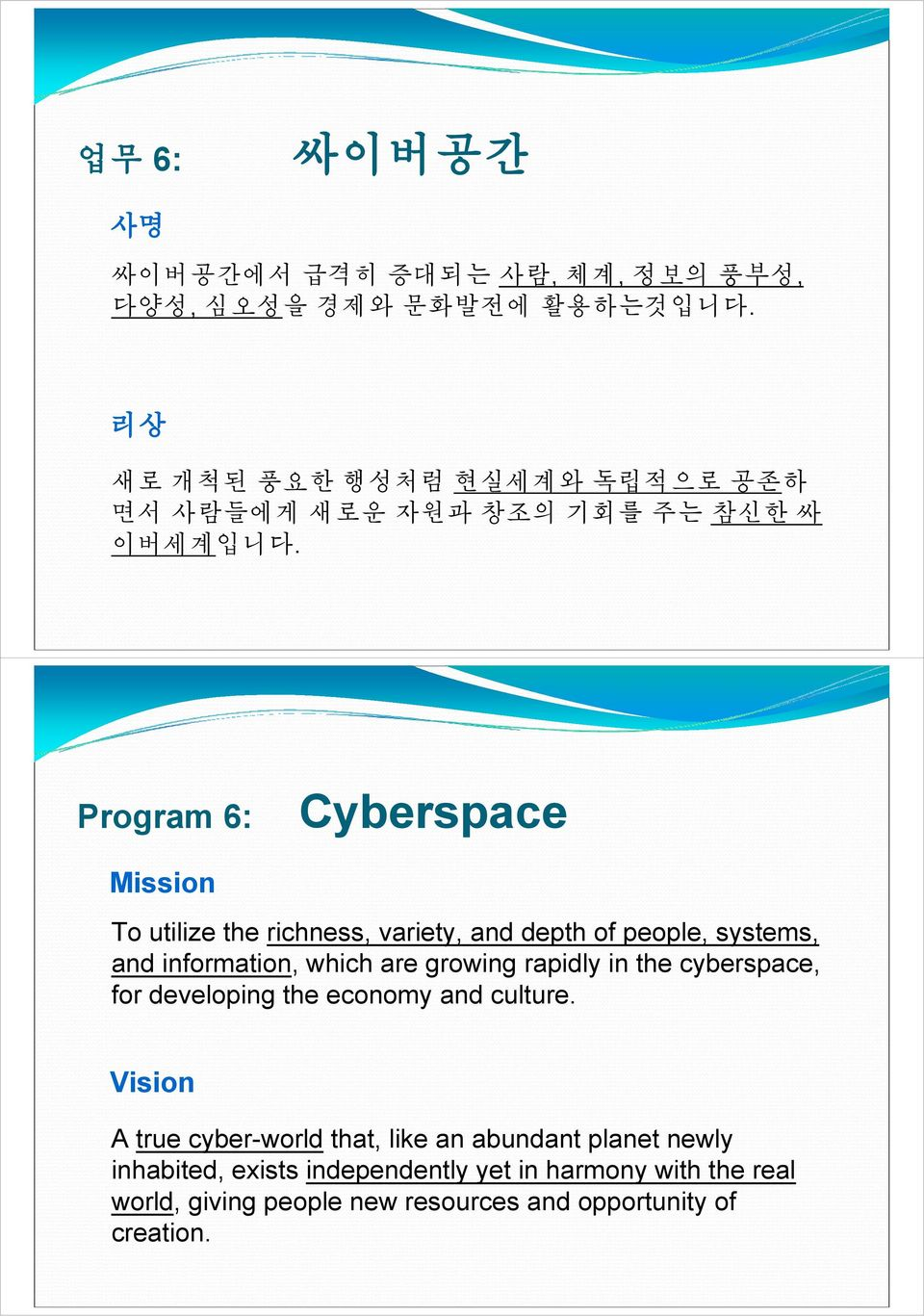 Program 6: Cyberspace Mission To utilize the richness, variety, and depth of people, systems, and information, which are growing