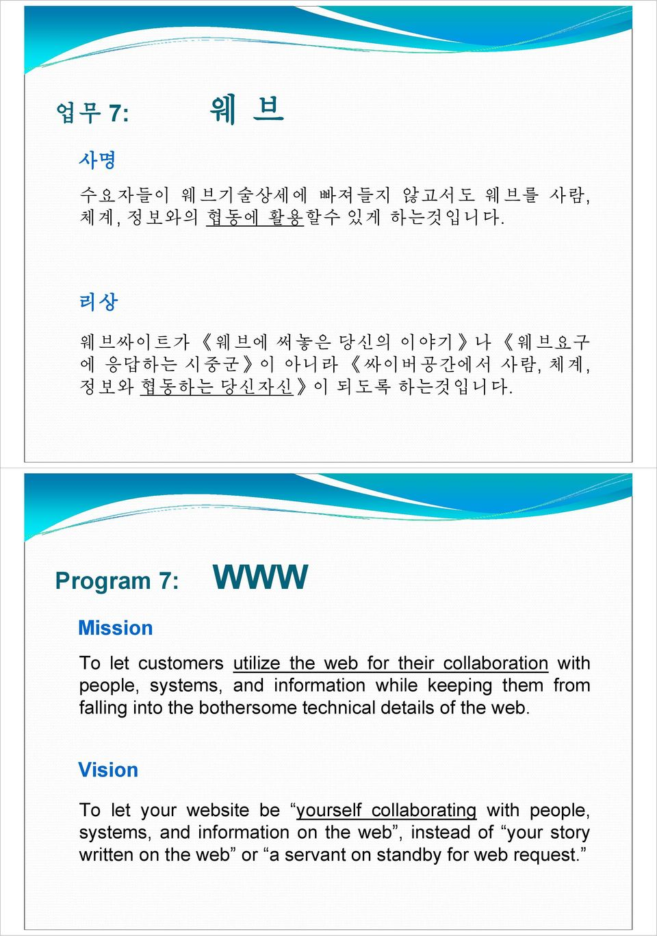 Program 7: WWW Mission To let customers utilize the web for their collaboration with people, systems, and information while keeping them