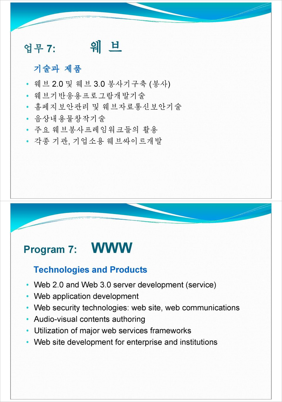 WWW Technologies and Products Web 2.0 and Web 3.