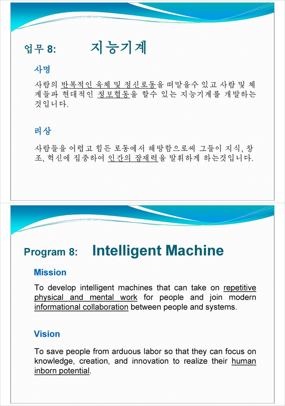 Program 8: Intelligent Machine Mission To develop intelligent machines that can take on repetitive physical and mental work