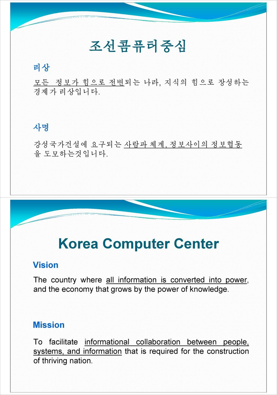 Vision Korea Computer Center The country where all information is converted into power, and the