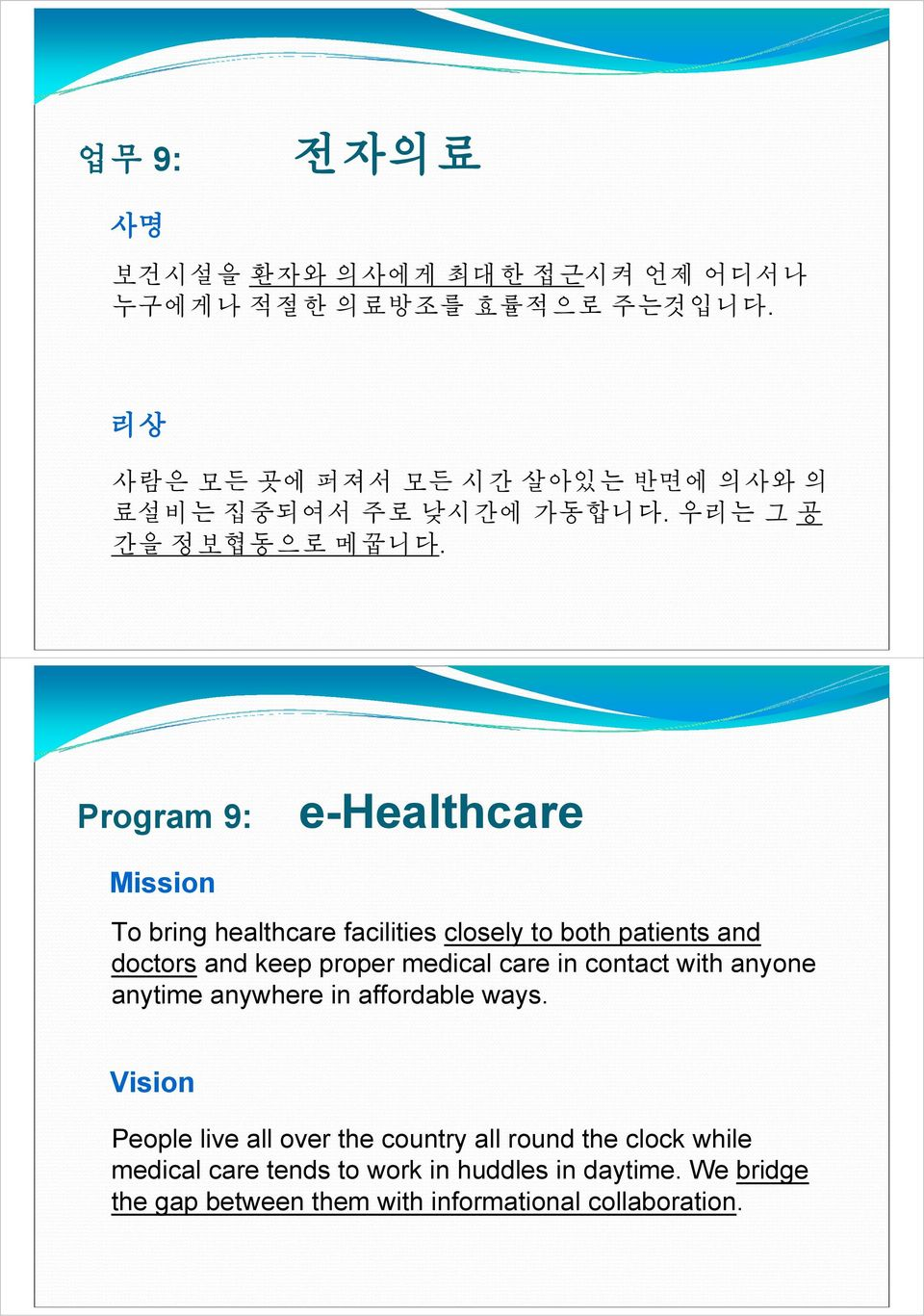 Program 9: e-healthcare Mission To bring healthcare facilities closely to both patients and doctors and keep proper medical care in