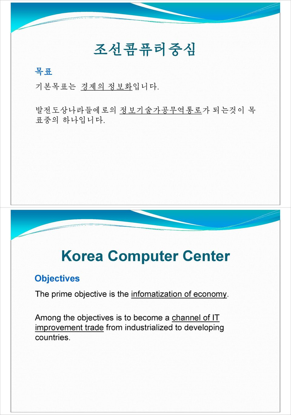Objectives Korea Computer Center The prime objective is the
