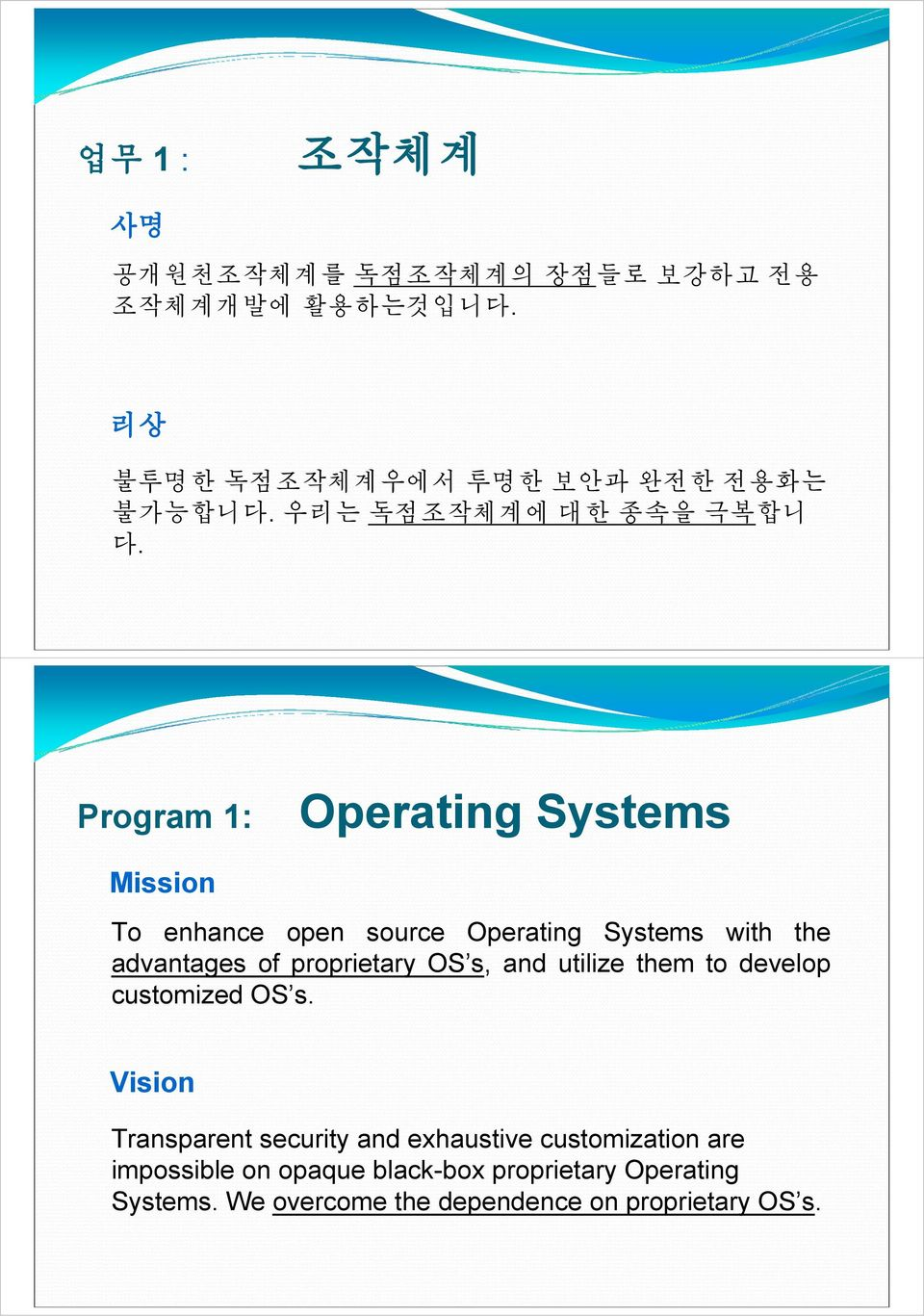 Program 1: Operating Systems Mission To enhance open source Operating Systems with the advantages of proprietary OS