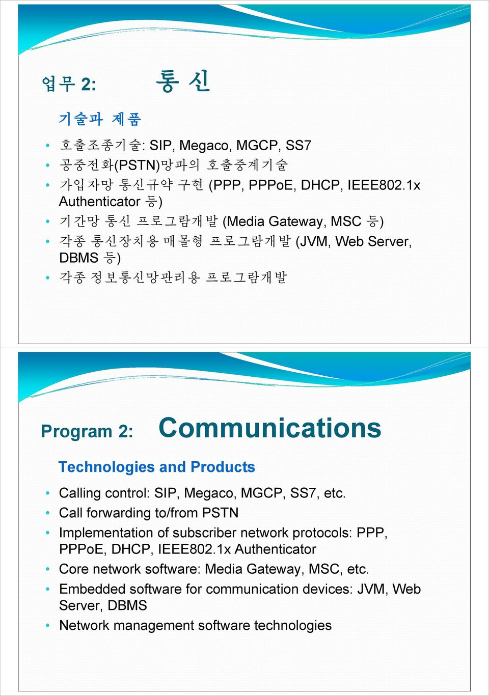 Technologies and Products Calling control: SIP, Megaco, MGCP, SS7, etc.