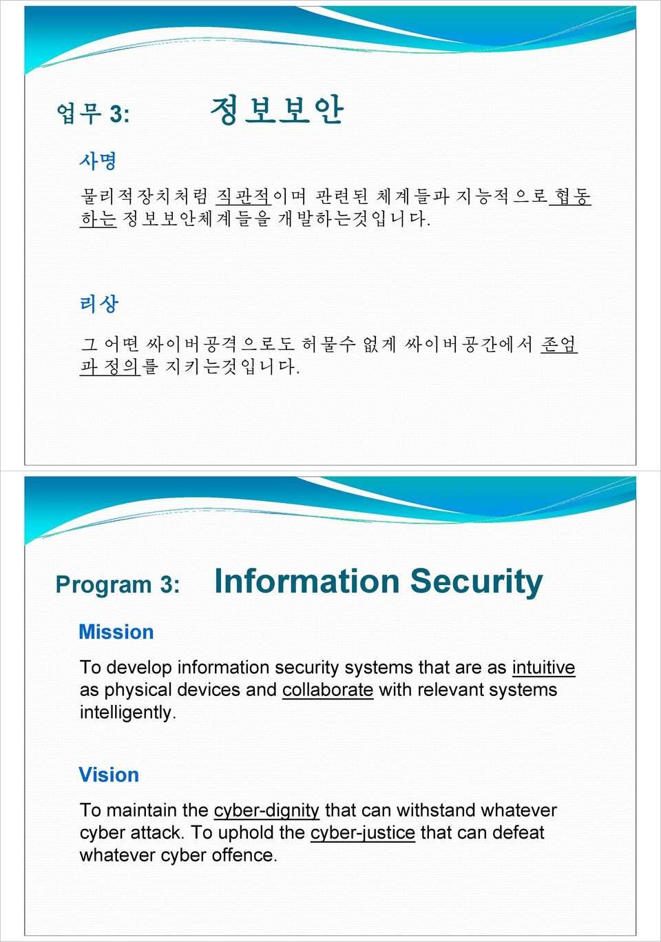 Program 3: Information Security Mission To develop information security systems that are as intuitive as