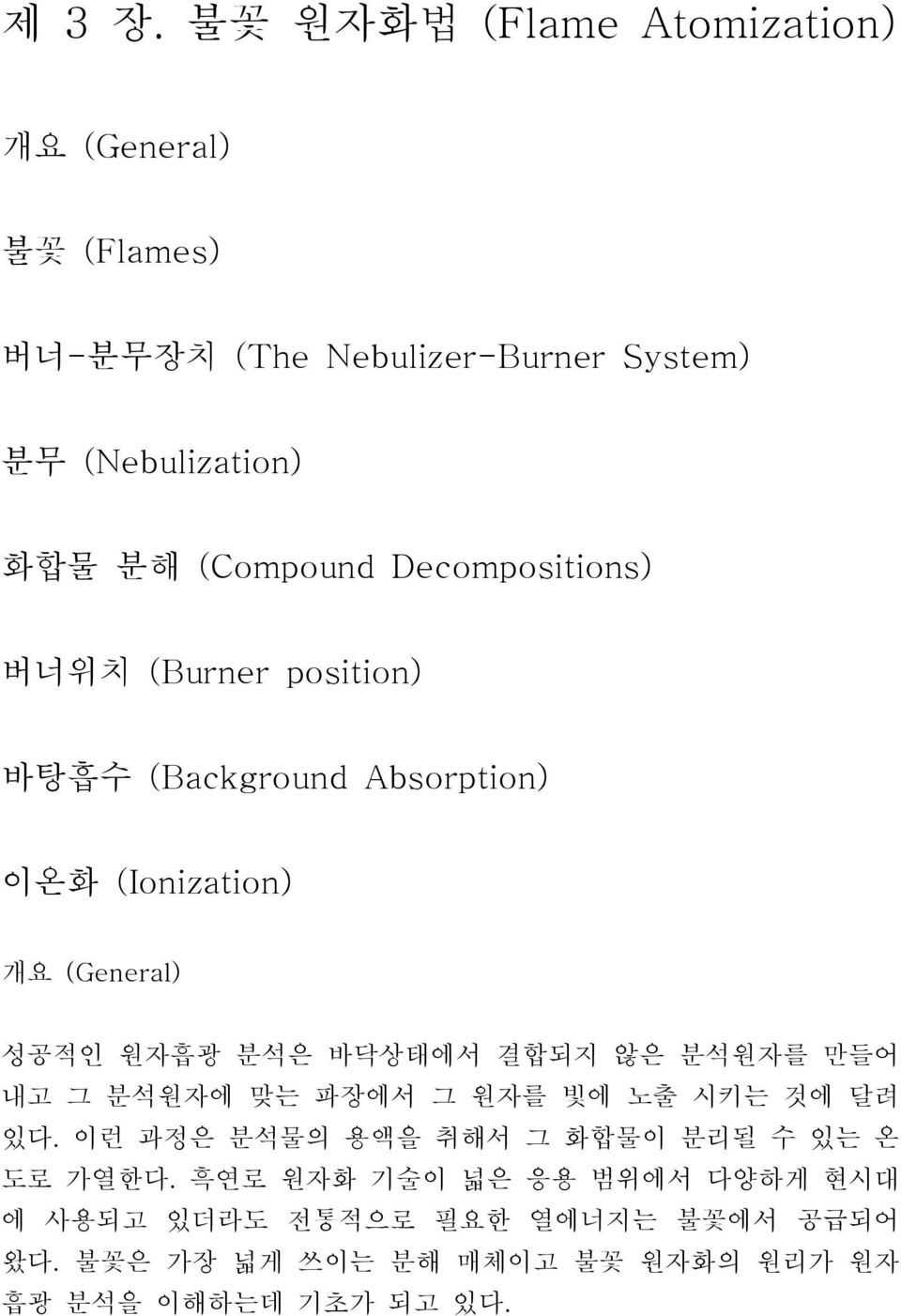 (Compound Decompositions) 버너위치 (Burner position) 바탕흡수 (Background Absorption) 이온화 (Ionization) 개요 (General) 성공적인 원자흡광 분석은