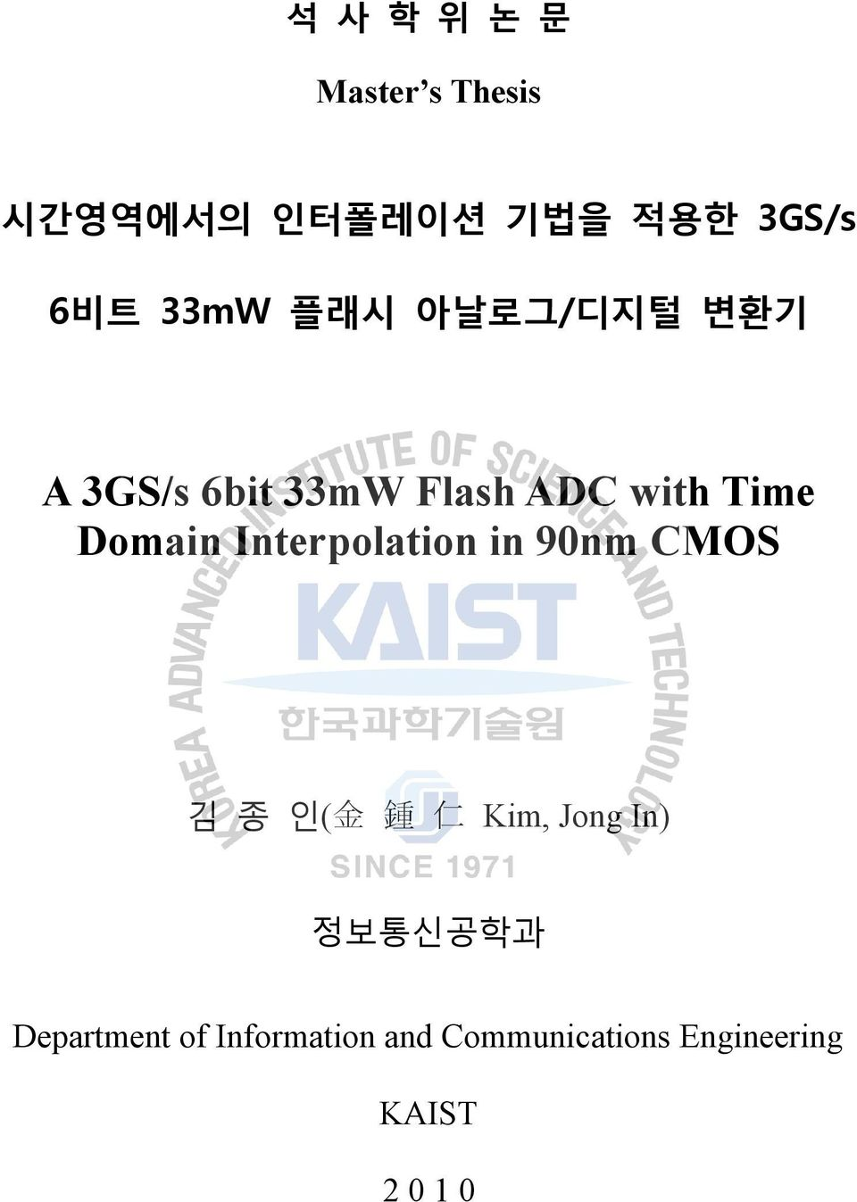 Flash adc thesis
