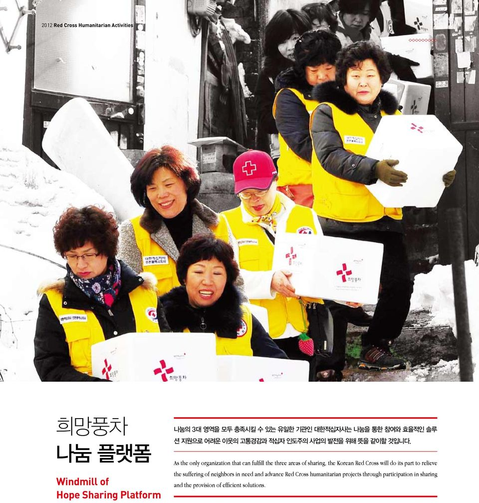 As the only organization that can fulfill the three areas of sharing, the Korean Red Cross will do its part to