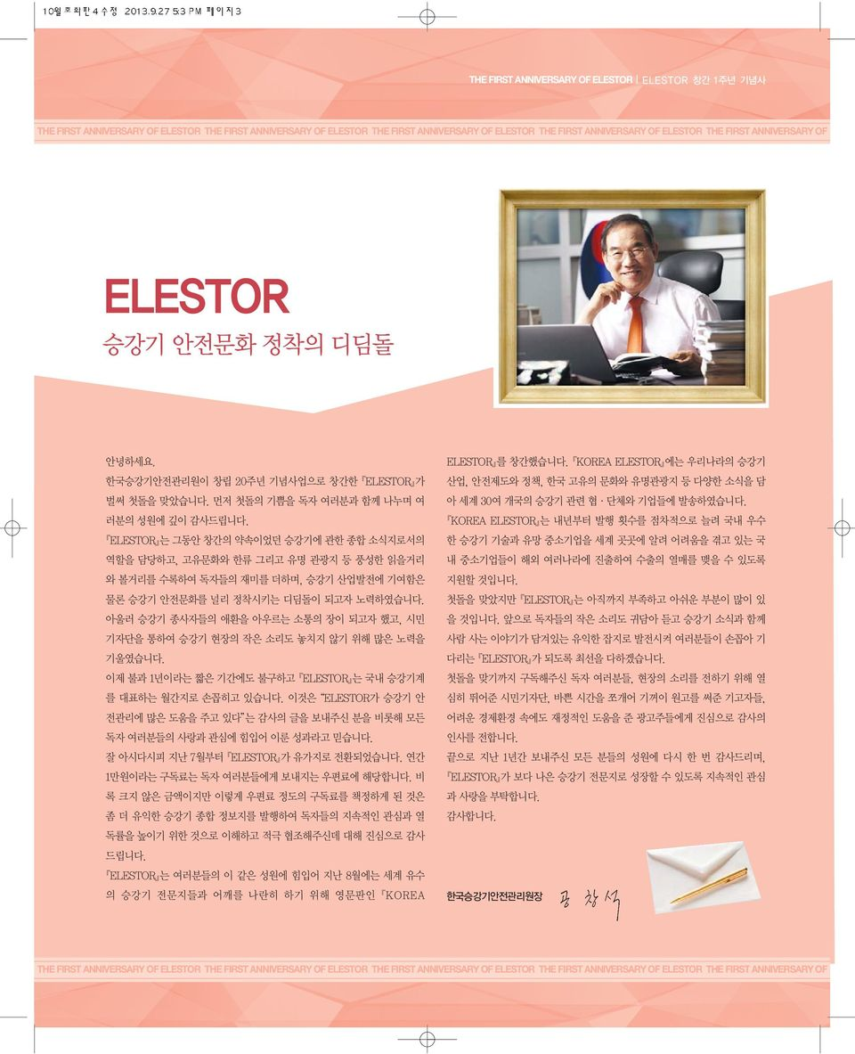 OF ELESTOR THE FIRST ANNIVERSARY OF
