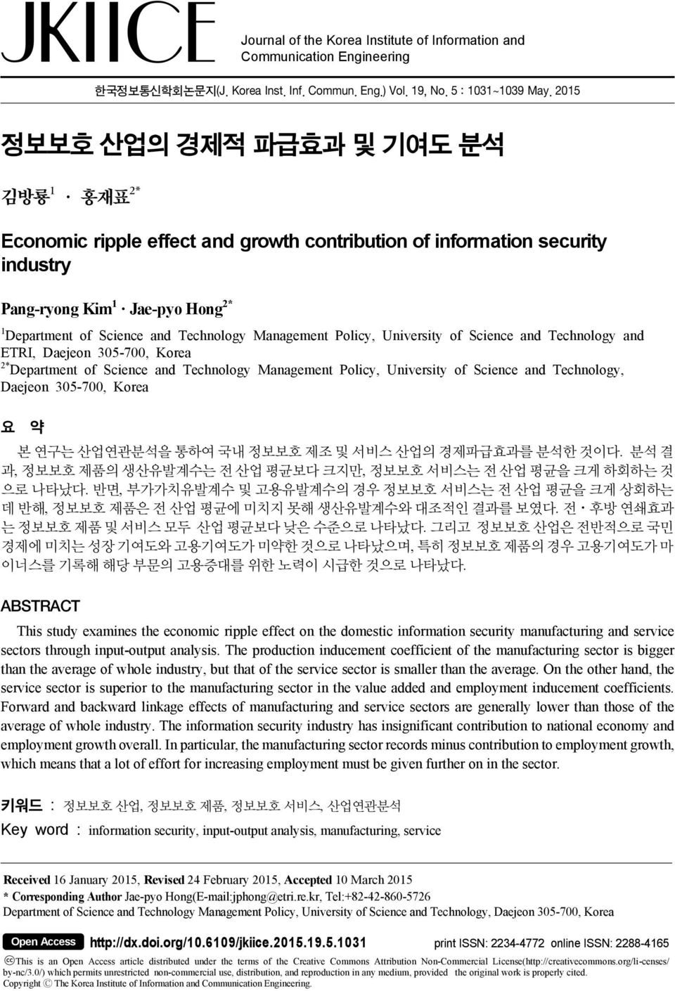 Management Policy, University of Science and Technology and ETRI, Daejeon 305-700, Korea 2* Department of Science and Technology Management Policy, University of Science and Technology, Daejeon