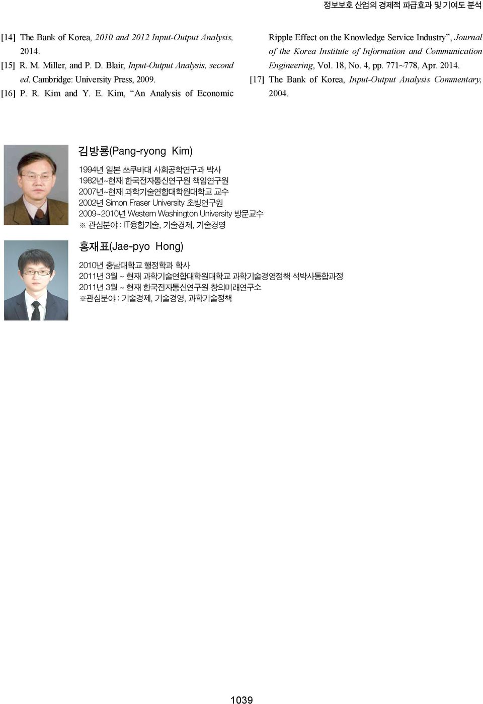 771~778, Apr. 2014. [17] The Bank of Korea, Input-Output Analysis Commentary, 2004.
