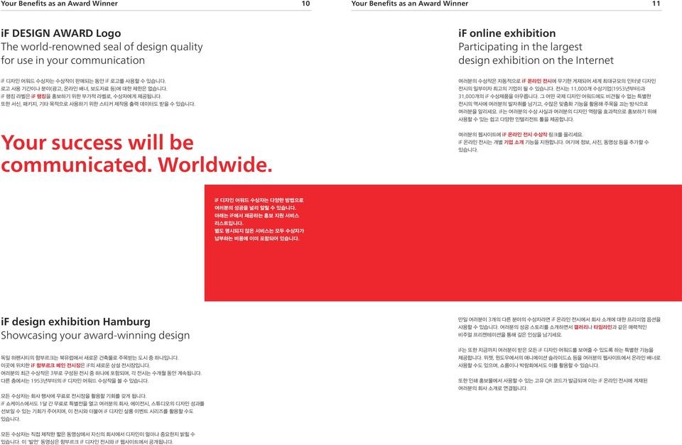 if. (,, ). if if,.,,. if. 11,000 (1953 ) 31,000 if.,. if. Your success will be communicated. Worldwide. if. if.,,. if. if.. if design exhibition Hamburg Showcasing your award-winning design.