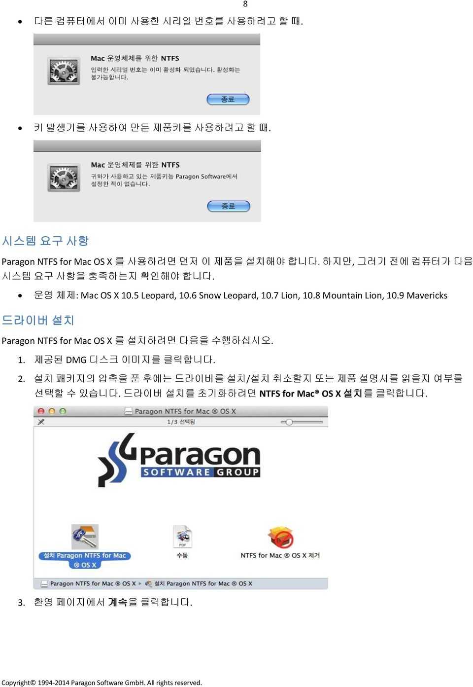 운영 체제: Mac OS X 10.5 Leopard, 10.6 Snow Leopard, 10.7 Lion, 10.8 Mountain Lion, 10.