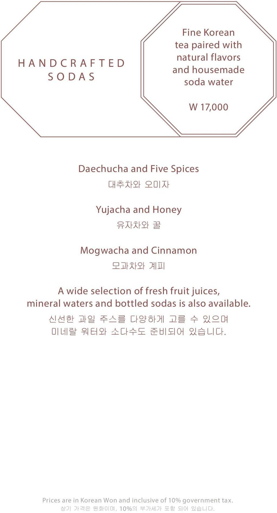 Mogwacha and Cinnamon 모과차와 계피 A wide selection of fresh fruit juices, mineral