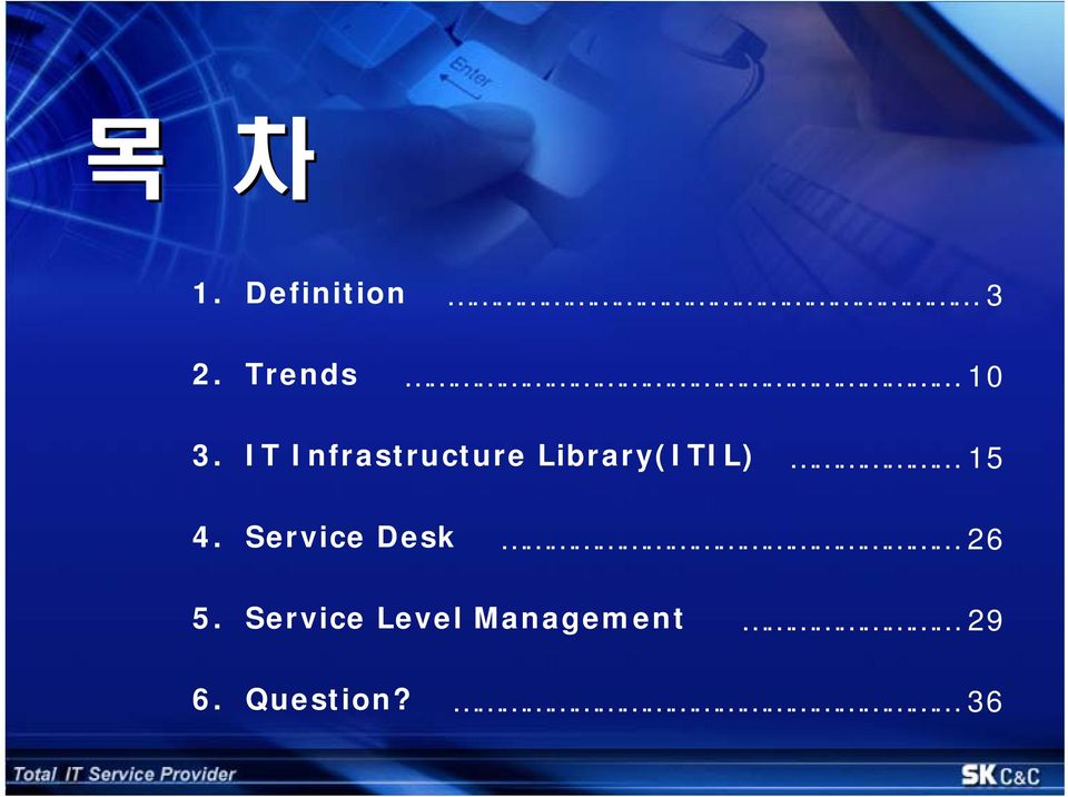 IT Infrastructure Library(ITIL)