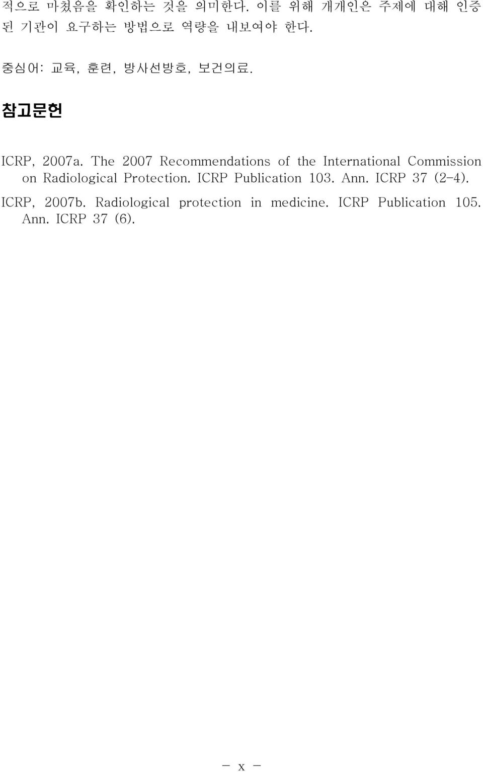 The 2007 Recommendations of the International Commission on Radiological Protection.