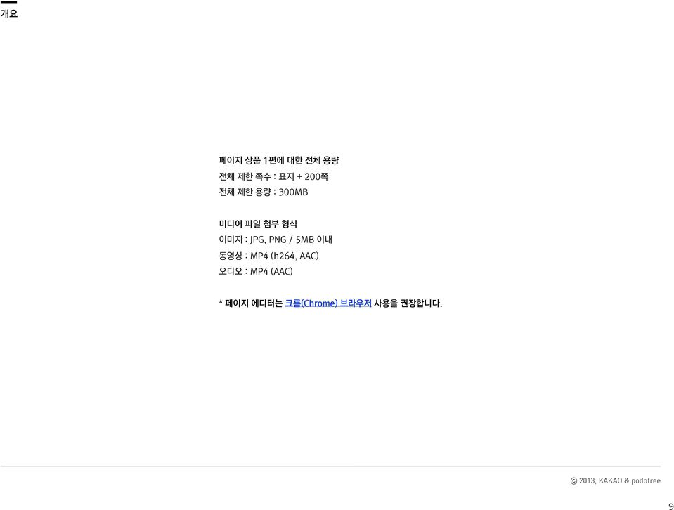 PNG / 5MB 이내 동영상 : MP4 (h264, AAC) 오디오 :