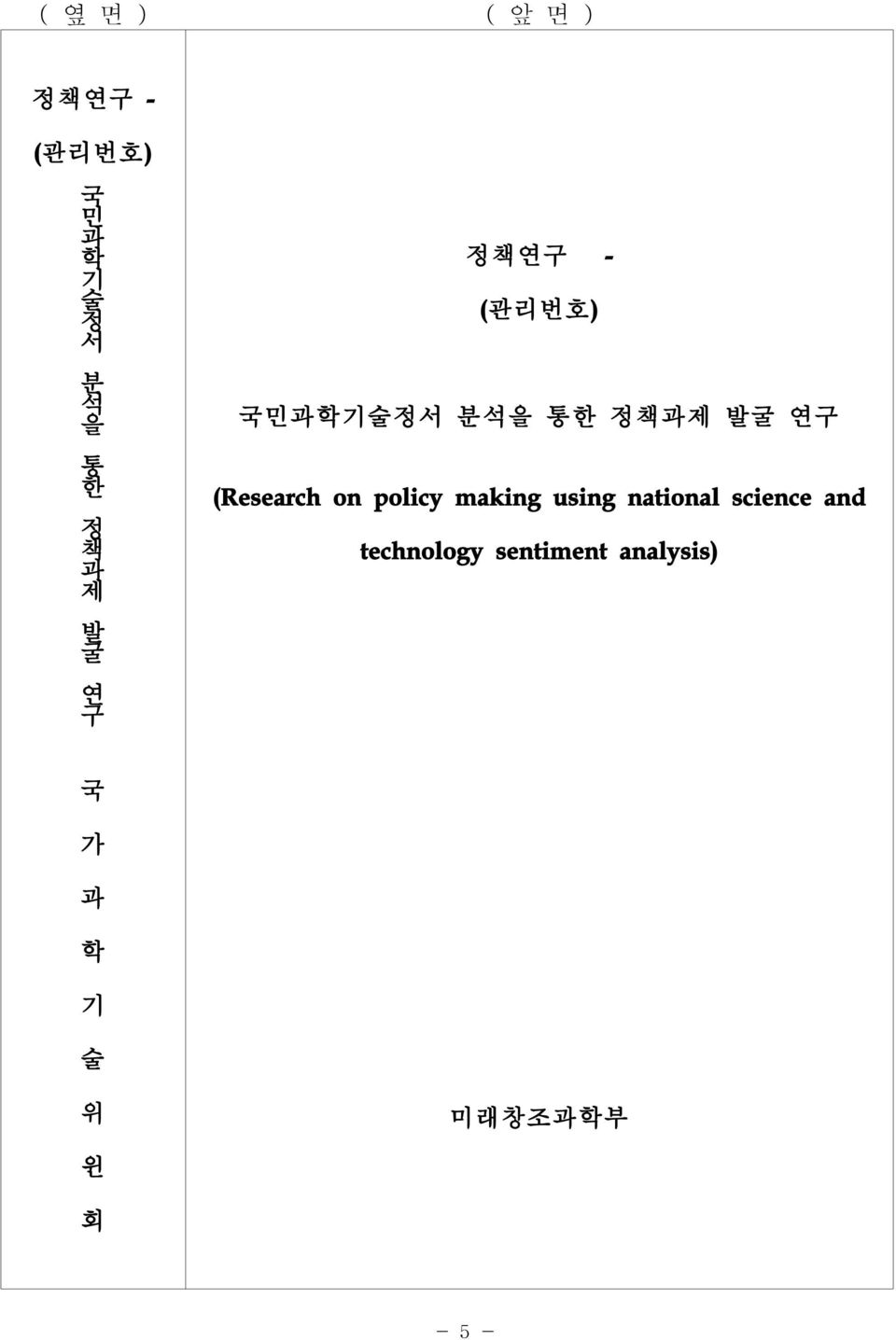 연구 (Research on policymakingusingnationalscienceand