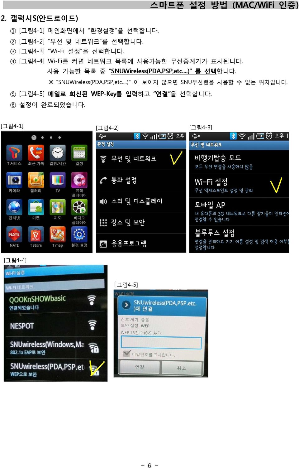 "사용 가능한 목록 중 SNUWireless(PDA,PSP,etc...)"" 를 선택합니다. ""SNUWireless(PDA,PSP,etc."
