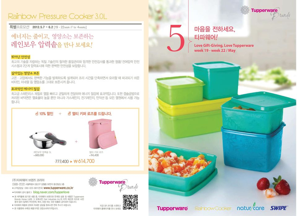 Gift-Giving, Love Tupperware