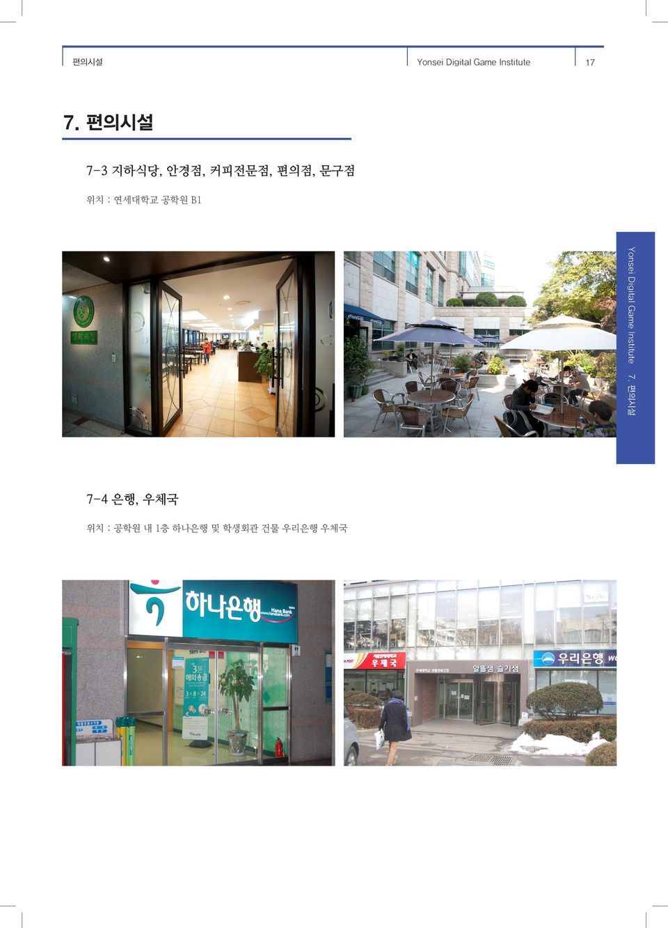 연세대학교 공학원 B1 Yonsei Digital Game Institute 7.