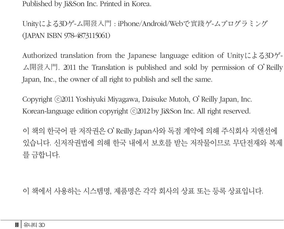 2011 the Translation is published and sold by permission of O Reilly Japan, Inc., the owner of all right to publish and sell the same.