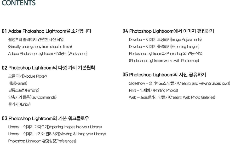 (Enjoy) 04 Photoshop Lightroom에서 이미지 편집하기 Develop - 이미지 보정하기(Image Adjustments) Develop - 이미지 출력하기(Exporting Images) Photoshop Lightroom과 Photoshop의 연동 작업 (Photoshop Lightroom works with Photoshop)