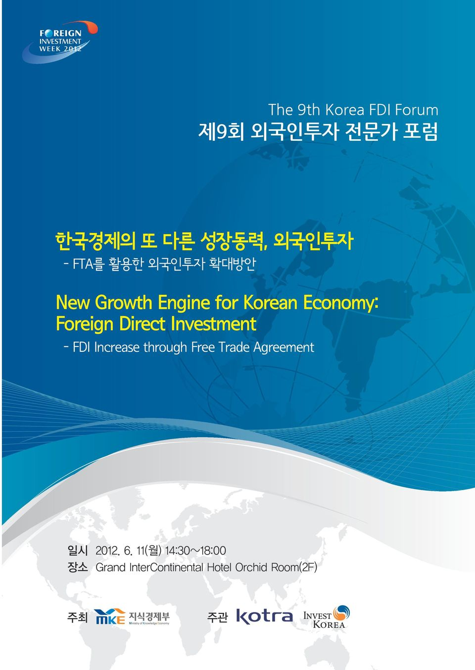 Investment - FDI Increase through Free Trade Agreement 일시 2012. 6.
