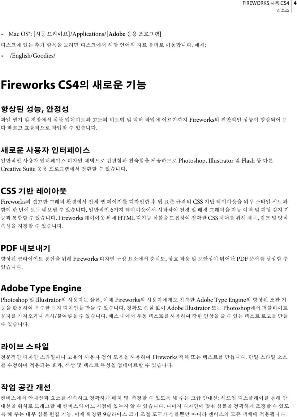 Photoshop, Illustrator Flash Creative Suite. CSS Fireworks CSS. 6.