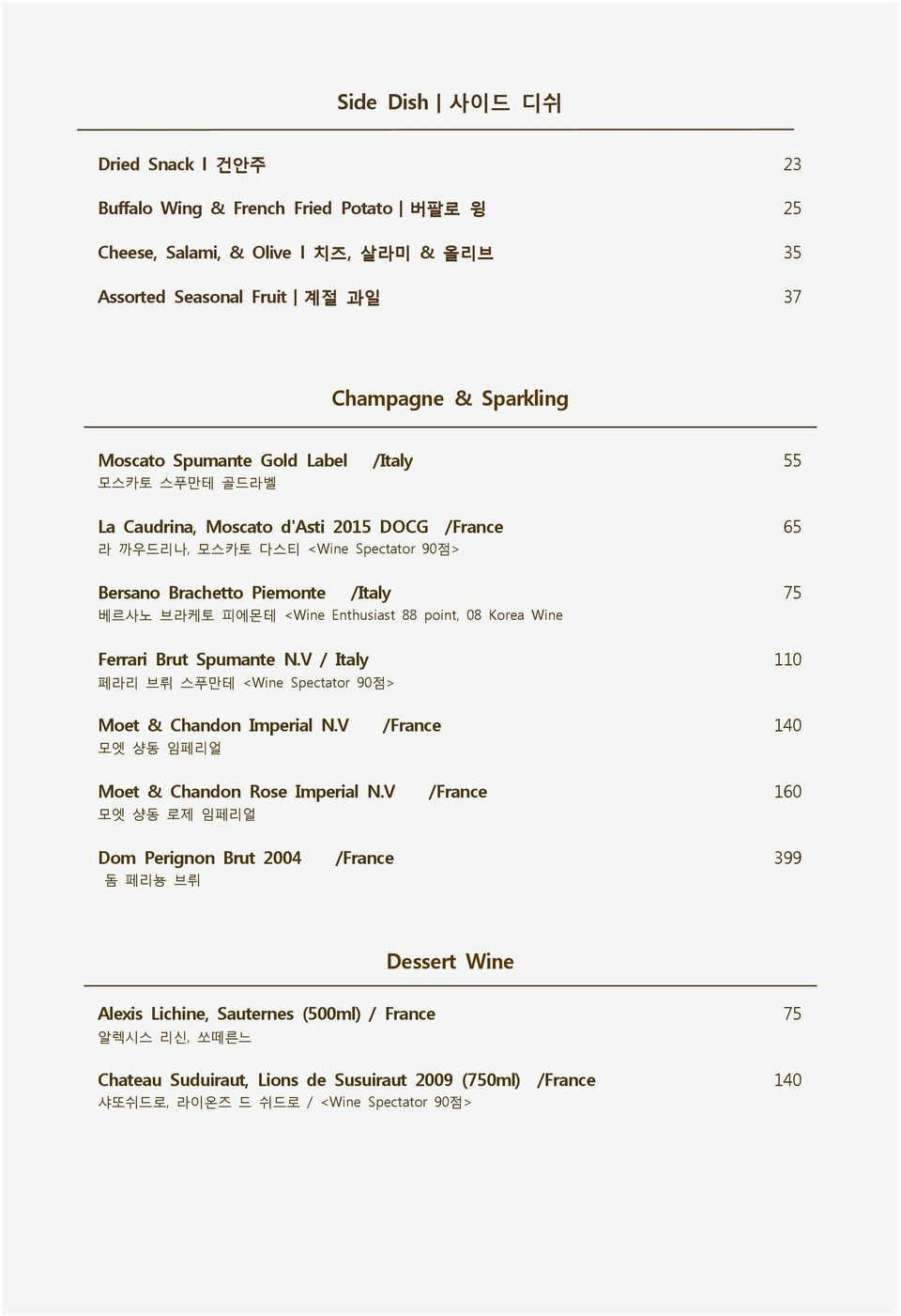 point, 08 Korea Wine Ferrari Brut Spumante N.V / Italy 110 페라리 브뤼 스푸만테 <Wine Spectator 90점> Moet & Chandon Imperial N.V /France 140 모엣 샹동 임페리얼 Moet & Chandon Rose Imperial N.