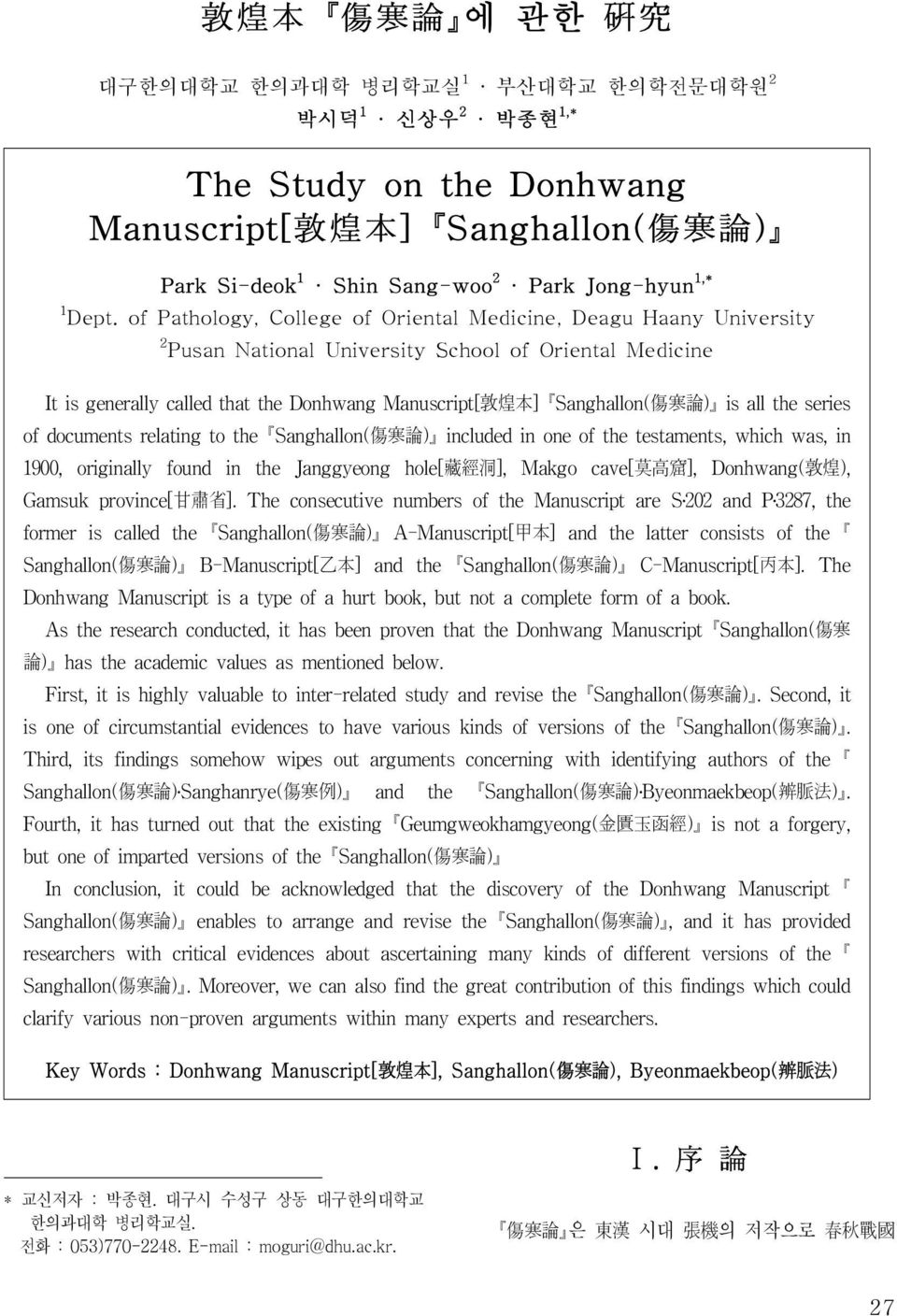 of Pathology, College of Oriental Medicine, Deagu Haany University 2 Pusan National University School of Oriental Medicine It is generally called that the Donhwang Manuscript[ 敦 煌 本 ] Sanghallon( 傷 寒