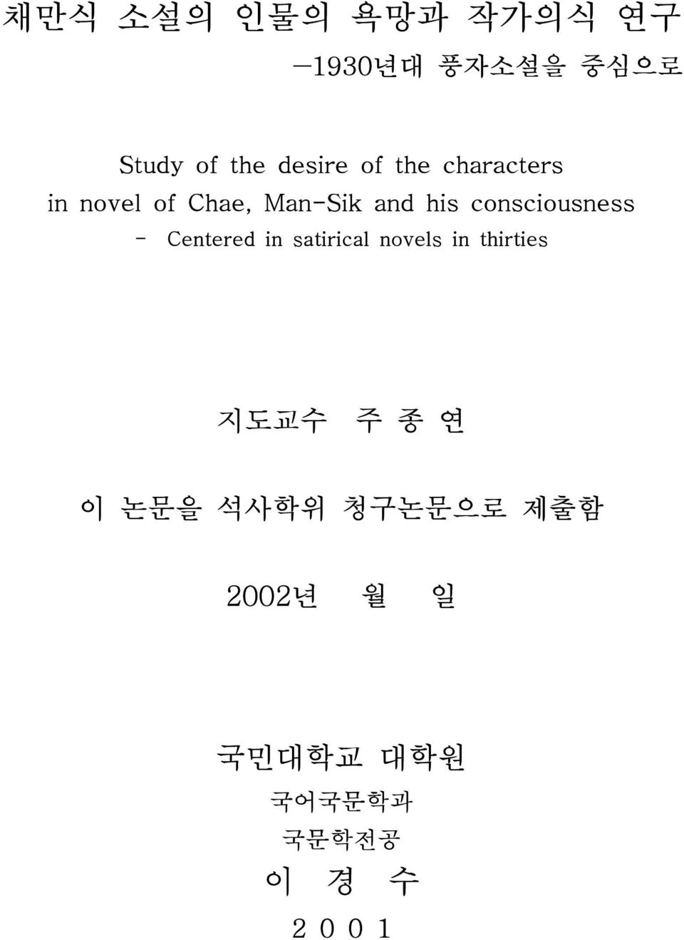 consciousness - Centered in satirical novels in thirties 지도교수