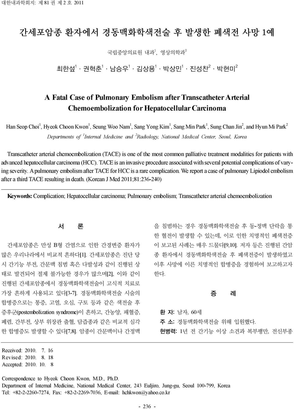 Medicine and 2 Radiology, National Medical Center, Seoul, Korea Transcatheter arterial chemoembolization (TACE) is one of the most common palliative treatment modalities for patients with advanced