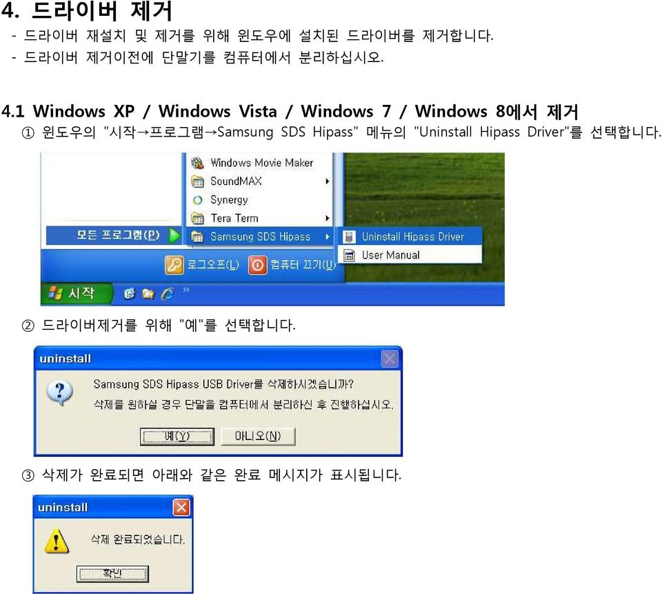 "1 Windows XP / Windows Vista / Windows 7 / Windows 8에서 제거 1 윈도우의 ""시작"