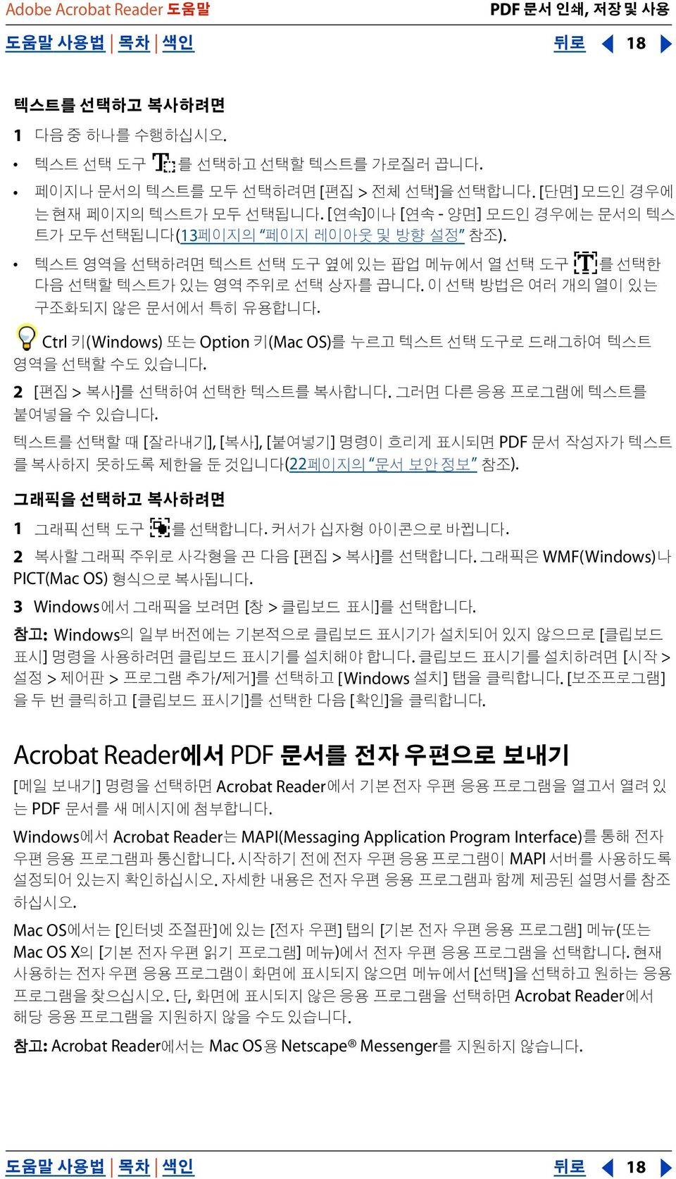 Windows Acrobat Reader MAPI(Messaging Application Program Interface). MAPI.. Mac OS [ ] [ ] [ ] ( Mac OS X [ ] ).