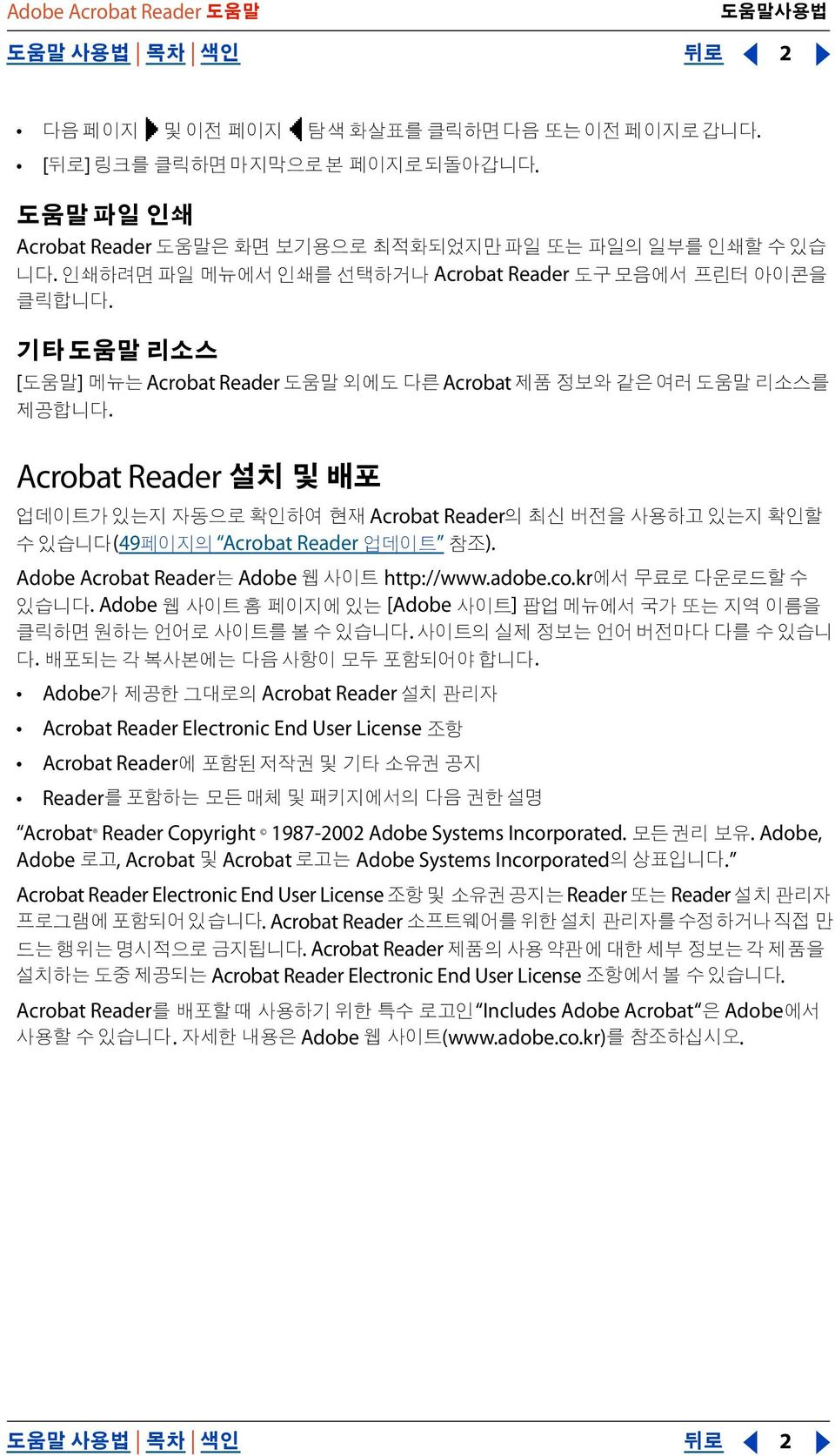 .. Adobe Acrobat Reader Acrobat Reader Electronic End User License Acrobat Reader Reader Acrobat Reader Copyright 1987-2002 Adobe Systems Incorporated.