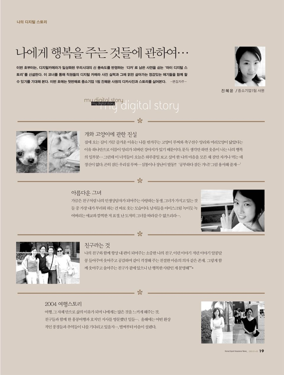 digital story Korea
