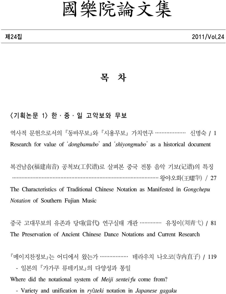 )로 살펴본 중국 전통 음악 기보( 记 谱 )의 특징 왕야오화( 王 耀 华 ) / 27 The Characteristics of Traditional Chinese Notation as Manifested in Gongchepu Notation of Southern Fujian Music 중국