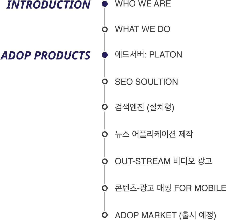 SEO SOULTION ( ) OUT-STREAM
